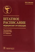 Штатное расписание медицинской организации, В. М. Шипова