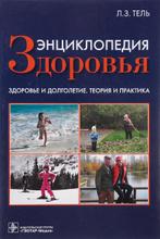 Энциклопедия здоровья, Л. З. Тель