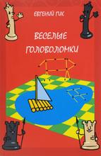 Веселые головоломки, Евгений Пик