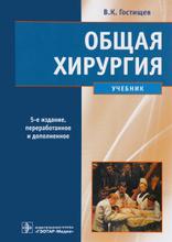 Общая хирургия. Учебник, В. К. Гостищев