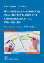 Планирование численности медицинских работников санаторно-курортных организаций, В. М. Шипова, С. В. Гайдук