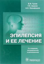 Эпилепсия и ее лечение, Е. И. Гусев, Г. Н. Авакян, А. С. Никифоров