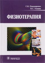 Физиотерапия. Учебник, Г. Н. Пономаренко, В. С. Улащик