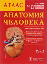 Анатомия человека. Атлас. В 3 томах. Том 2, Г. Л. Билич, В. А. Крыжановский, В. Н. Николенко