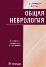 Общая неврология, А. С. Никифоров, Е. И. Гусев