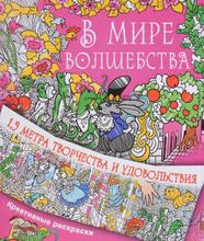 В мире волшебства, И. В. Горбунова