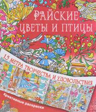 Райские цветы и птицы, И. В. Горбунова