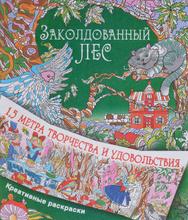 Заколдованный лес, И. В. Горбунова