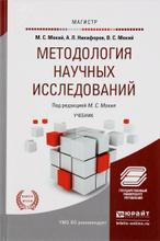 Методология научных исследований. Учебник, М. С. Мокий, А. Л. Никифоров, В. С. Мокий