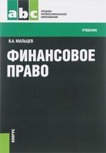 Финансовое право. Учебник, В. А. Мальцев