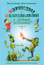 Карандаш и Самоделкин в деревне Козявкино, Валентин Постников