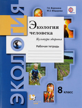 Экология человека. Культура здоровья. 8класс. Рабочая тетрадь, Г. А. Воронина, М. З. Федорова