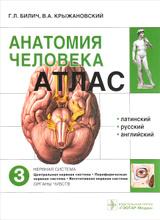 Анатомия человека. Атлас в 3 томах. Том 3. Нервная система. Органы чувств, Г. Л. Билич, В. А. Крыжановский