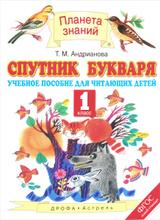 Спутник Букваря. 1 класс. Учебное пособие, Т. М. Андрианова