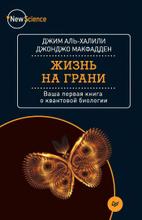 Жизнь на грани. Ваша первая книга о квантовой биологии, Джим Аль-Халили, Джонджо МакФадден