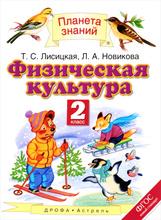 Физическая культура. 2 класс, Т. С. Лисицкая, Л. А. Новикова