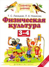 Физическая культура. 3-4 класс, Т. С. Лисицкая, Л. А. Новикова