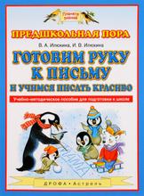 Готовим руку к письму и учимся писать красиво, В. А. Илюхина, И. В. Илюхина