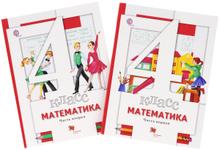 Математика. 4 класс. Учебник. В 2 частях (комплект из 2 книг), С. С. Минаева, Л. О. Рослова