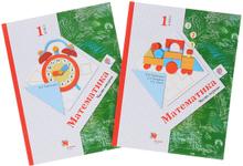 Математика. 1 класс. Учебник (комплект из 2 книг), В. Н. Рудницкая, Е. Э. Кочурова, О. А. Рыдзе