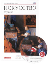 Искусство. Музыка. 5 класс. Учебник (+ CD), Т. И. Науменко, В. В. Алеев