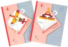 Математика. 4 класс. Учебник. В 2 частях (комплект из 2 книг), В. Н. Рудницкая, Т. В. Юдачёва