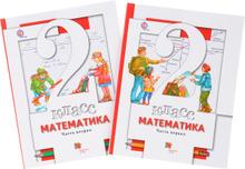 Математика. 2 класс. Учебник. В 2 частях (комплект из 2 книг), С. С. Минаева, Л. О. Рослова, О. А. Рыдзе