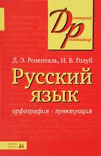 Русский язык. Орфография. Пунктуация, Д. Э. Розенталь, И. Б. Голуб