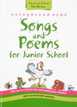 Songs and Poems for Junior School / Английский язык для начальной школы. Песни и стихи. Учебное пособие, Марианна Кауфман