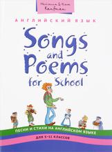 Songs and Poems for Junior School / Английский язык. 5-11 классы. Песни и стихи. Учебное пособие, Марианна Кауфман