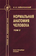 Нормальная анатомия человека. Учебник. В 2 томах. Том 2, И. В. Гайворонский