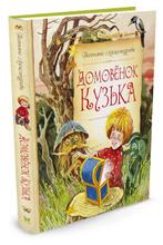 Домовенок Кузька, Татьяна Александрова