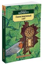 Таинственный сад, Фрэнсис Бернетт