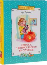 Девочка, с которой ничего не случится, Кир Булычёв