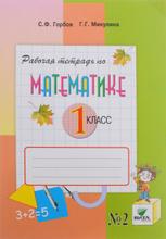 Математика. 1 класс. Рабочая тетрадь В 2 частях. Часть 2., С. Ф. Горбов, Г. Г. Микулина