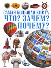 Что? Зачем? Почему?, Д. И. Ермакович, В. М. Жабцев