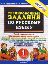 Русский язык. 1 класс. Тренировочные задания, Л. П. Николаева, И. В. Иванова