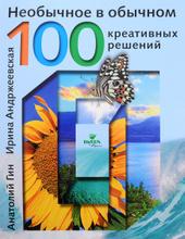 Необычное в обычном. 100 креативных решений, Анатолий Гин, Ирина Андржеевская