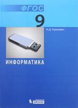 Информатика. 9 класс, Н. Д. Угринович