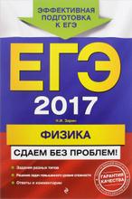 ЕГЭ-2017. Физика. Сдаем без проблем!, Н. И. Зорин