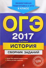 ОГЭ 2017. История. 9 класс. Сборник заданий, В. А. Клоков