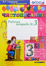 Чистописание. 3 класс. Рабочая тетрадь №3, Т. В. Игнатьева