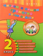 Читаем и пишем грамотно по-английски. 2 класс, Ю. В. Чимирис