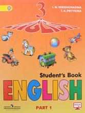 Английский язык. 3 класс. Учебник. В 2 частях. Часть 1, И. Н. Верещагина, Т. А. Притыкина