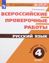 Русский язык. 4 класс. Рабочая тетрадь, Л. Ю. Комиссарова