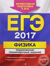ЕГЭ 2017. Физика. Тематические тренировочные задания, А. А. Фадеева