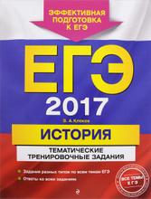 ЕГЭ 2017. История. Тематические тренировочные задания, В. А. Клоков