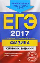 ЕГЭ 2017. Физика. Сборник заданий, Н. К. Ханнанов, Г. Г. Никифоров, В. А. Орлов