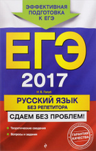 ЕГЭ 2017. Русский язык без репетитора. Сдаем без проблем!, И. Б. Голуб
