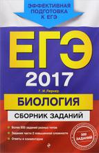 ЕГЭ 2017. Биология. Сборник заданий, Г. И. Лернер